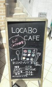 ロカボカフェ